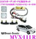 【本商品エントリーでポイント9倍!!】Beat-Sonic ビートソニック MVX-111R 2DINオーディオ/ナビ取り付けキット 【プリウス20系後期 HDDナビ付+6スピーカー付車】