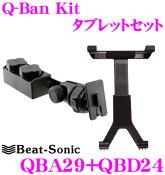 Beat-Sonic ビートソニック Q-Ban Kit QBA29+QBD24 セット 【タブレット用】 【人気商品2点セット!】