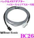 Beat-Sonic ビートソニック BC26 バックカメラアダプター 【純正バックカメラを市販ナビに接続できる! トヨタ ハイエース 200系・レジアスエース対応】