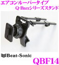 Beat-Sonic ビートソニック QBF14 Q-Ban Kit エアコン吹き出し口スタンド