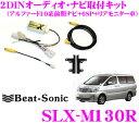 Beat-Sonic ビートソニック SLX-M130R 2DINオーディオ/ナビ取り付けキット 【アルファード10系前期純正ナビ付 6スピーカー(ライブサウンド付) メーカーオプションリアモニター付車】