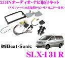 Beat-Sonic ビートソニック SLX-131R 2DINオーディオ/ナビ取り付けキット 【アルファード10系後期純正ナビ付+6スピーカー(ライブサウンド付)付車】