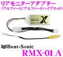 Beat-Sonic ビートソニック RMX-01A アルファード10系用映像出力アダプター【純正ナビの映像を増設モニターに映せる! アルファード/アルファードハイブリッド(メーカーオプションナビ付リアモニターなし車)用】