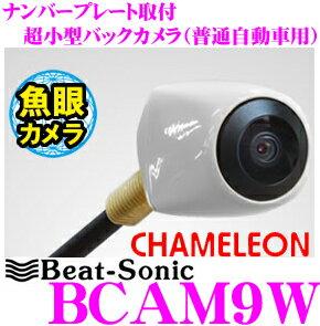 Beat-Sonic ビートソニック BCAM9W ナンバープレート取付超小型バックカメラ カメレオン フィッシュアイ(魚眼レンズ) 【普通自動車用ホワイト】 【改正道路運送車両保安基準適合/車検対応】