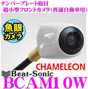 Beat-Sonic ビートソニック BCAM10W ナンバープレート取付超小型フロントカメラ カメレオン フィッシュアイ(魚眼レンズ) 【普通自動車用ホワイト】 【改正道路運送車両保安基準適合/車検対応】