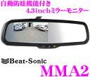 Beat-Sonic ビートソニック MMA2 自動防眩機能付き 4.3inchミラーモニター 【バックカメラ入力/映像入力各1系統】