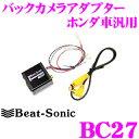 Beat-Sonic ビートソニック BC27 バックカメラアダプター ホンダ車汎用 【純正バックカメラを市販ナビに接続できる!!】 【データシステムRCA013H同等品】