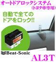 Beat-Sonic ビートソニック AL3T オートドアロックシステム 【トヨタ車専用】 【車速20km/h以上になると自動でドアロック!!】 【走行中の扉の...