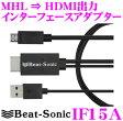 Beat-Sonic ビートソニック IF15A MHL→HDMI出力インターフェイスアダプター 【スマホをモニターに出力!!】