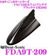 【本商品ポイント5倍!!】Beat-Sonic ビートソニック FDA9T-209 トヨタ Gs純正カラーTYPE9 FM/AMドルフィンアンテナ 【純正ポールアンテナをデザインアンテナに!】 【純正色塗装済み:ブラックマイカ[209]】