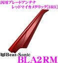 【本商品ポイント5倍!!】Beat-Sonic ビートソニック BLA2RM 汎用タイプ FM/AMブレードアンテナ 【純正ポールアンテナをデザインアンテナに】 【純正色塗装済み:レッドマイカメタリック(3R3)】