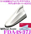 【本商品ポイント5倍!!】Beat-Sonic ビートソニック FDA4S-37J スバル車汎用TYPE4 FM/AMドルフィンアンテナ 【純正ポールアンテナをデザインアンテナに!】 【純正色塗装済み:サテンホワイト・パール(37J)】