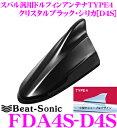 Beat-Sonic ビートソニック FDA4S-D4S スバル車汎用TYPE4 FM/AMドルフィンアンテナ 【純正ポールアンテナをデザインアンテナに! 純正...