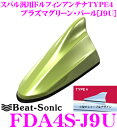 Beat-Sonic ビートソニック FDA4S-J9U スバル車汎用TYPE4 FM/AMドルフィンアンテナ 【純正ポールアンテナをデザインアンテナに!】 【...
