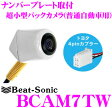 【本商品ポイント5倍!!】Beat-Sonic ビートソニック BCAM7TW ナンバープレート取付超小型バックカメラ カメレオン ミニ 【普通自動車専用ホワイト】 【改正道路運送車両保安基準適合/車検対応】