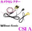Beat-Sonic ビートソニック CS1A カメラセレクター 【バックカメラ入力だけのナビにフロントカメラを追加可能!!】