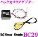 Beat-Sonic ビートソニック BC29 バックカメラアダプター ホンダ車汎用 【純正バックカメラを市販ナビに接続できる!!】 【データシステムRCA013H同等品】