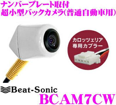 Beat-Sonic ビートソニック BCAM7CW ナンバープレート取付超小型バックカメラ カメレオン ミニ 【普通自動車専用ホワイト】 【カロッツェリアナビ専用カプラー付き】