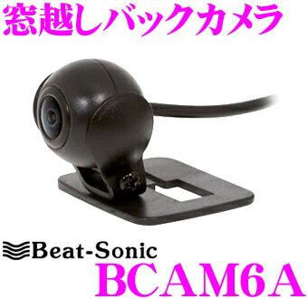 Beat-Sonic ビートソニック BCAM6A 窓越しバックカメラ 【両面テープ/L型フックでどんな車にも自在に取付可能!!】