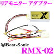Beat-Sonic ビートソニック RMX-02 リアモニター アダプター 【トヨタ 純正リアモニターの映像を市販ナビに映せる!!】 【トヨタディーラーオプション V6N-R61C/V16N-R57Cに適合】