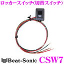 Beat-Sonic ビートソニック CSW7 ロッカースイッチ(切替スイッチ) 【余っているスペアスイッチホールを有効活用 】 【トヨタ/ダイハツ車用】
