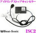 Beat-Sonic ビートソニック ISC2 アイドリングストップキャンセラー 【アイドリングストップ機能を自動的にOFFに!!】 【自動OFFにすることで発進が遅れたり、バッテリーの寿命が短くなるのを防ぐ!!】