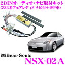 Beat-Sonic ビートソニック NSX-02A 2DINオーディオ/ナビ取り付けキット 【日産 Z33系 フェアレディZ メーカーオプションナビ+4スピーカー付車 NSA-02A後継品】