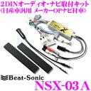 Beat-Sonic ビートソニック NSX-03A 2DINオーディオ/ナビ取り付けキット 【日産車汎用タイプ メーカーオプションナビ付車用 NSA-03A後継品】