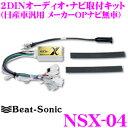 Beat-Sonic ビートソニック NSX-04 2DINオーディオ/ナビ取り付けキット 【日産車汎用タイプ】 【メーカーオプションナビ無車用】 【NSA-04後継品】