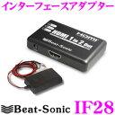 【本商品エントリーでポイント10倍!】Beat-Sonic ビートソニック IF28 インターフェースアダプター(HDMIセレクター) 【HDMIモニターの増設...