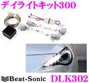 Beat-Sonic ビートソニック DLK302 デイライトキット300 【トヨタ 86 (ZN6、H24/4〜H28/6) HIDヘッドライト付車専用】 【...