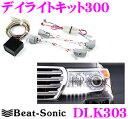 【本商品エントリーでポイント11倍!】Beat-Sonic ビートソニック DLK303 デイライトキット300 【トヨタ ランドクルーザー (200系、H25...