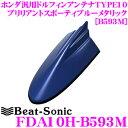 【本商品エントリーでポイント9倍!!】Beat-Sonic ビートソニック FDA10H-B593M ホンダ汎用TYPE10 FM/AMドルフィンアンテナ【純正ポールアンテナをデザインアンテナに! インターナビ装着車にも対応 ブリリアントスポーティブルーメタリック(B593M)】
