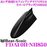 Beat-Sonic ビートソニック FDA10H-NH850 ホンダ車汎用TYPE10 FM/AMドルフィンアンテナ 【純正ポールアンテナをデザインアンテナに! インターナビ装着車の大きいボスにも対応 スマートブラック(NH850)】