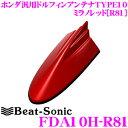【本商品エントリーでポイント9倍!!】Beat-Sonic ビートソニック FDA10H-R81 ホンダ車汎用TYPE10 FM/AMドルフィンアンテナ 【純正ポールアンテナをデザインアンテナに! インターナビ装着車の大きいボスにも対応 ミラノレッド(R81)】