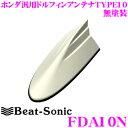 Beat-Sonic ビートソニック FDA10N ホンダ車汎用TYPE10 FM/AMドルフィンアンテナ 【純正ポールアンテナをデザインアンテナに! インター...