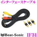 【本商品エントリーでポイント7倍!!】Beat-Sonic ビートソニック IF31 3.5φ (4極) ⇔ RCA変換ケーブル 【トヨタ車 AUX/VTRポー...