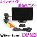 Beat-Sonic ビートソニック DPM2 5インチワイド 液晶モニター 粘着スタンド付 【車載用映像入力 2系統/バックカメラ連動】