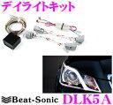 【只今エントリーでポイント9倍&クーポン!】Beat-Sonic ビートソニック DLK5A デイライトキット 【クラウン(210系、H24/12〜H27/9)...