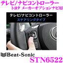 Beat-Sonic ビートソニック STN6522 テレビ/ナビコントローラー ステアリングタイプ 【走行中にTVが見られる!ナビ操作ができる!】 【トヨタ メーカーオプションナビ用】