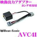 Beat-Sonic ビートソニック AVC41 映像出力アダプター 【純正ナビの映像を増設モニターに映すことができる!】 【ホンダ車汎用】
