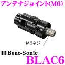 Beat-Sonic ビートソニック BLAC6 アンテナジョイント (M6) 【ブレードアンテナ/ロングポールアンテナ対応】 【アンテナが倒せる!!】