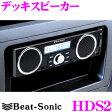 【本商品ポイント5倍!!】Beat-Sonic ビートソニック HDS2 3スピーカー内蔵/AUX/SD/USB対応 FM/AMチューナー付き デッキスピーカー 【軽トラ、商用車などのスピーカーレス車でも音楽を楽しめる!!】
