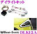 Beat-Sonic ビートソニック デイライトキット DLK12A 【シエンタ(170系 H27/7〜現在)LEDランプパッケージ付車専用】 【安心の車検対応...