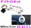 Beat-Sonic ビートソニック デイライトキット DLK13A 【キャスト(LA250S/LA260S、H27/9〜現在)Bi-Angle LEDヘッドラ...