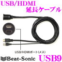 Beat-Sonic ビートソニック USB9 USB/HDMI延長ケーブル 【USB/HDMIポートを使いやすい位置に延長可能!!】 【ケーブル長:1.9m】