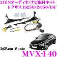 Beat-Sonic ビートソニック MVX-140 2DINオーディオ/ナビ取り付けキット 【レクサス IS250/IS350/ISF (14スピーカー/マークレビンソンプレミアムサラウンドサウンドシステム)車】