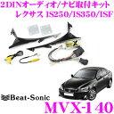 【只今エントリーでポイント11倍!!】Beat-Sonic ビートソニック MVX-140 2DINオーディオ/ナビ取り付けキット 【レクサス IS250/IS350/ISF (14スピーカー/マークレビンソンプレミアムサラウンドサウンドシステム)車】