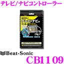 Beat-Sonic ビートソニック CB1109 テレビ & ナビコントローラー TV-NAVI Controller 【走行中にTVが見られる!ナビ操作ができる!】 【トヨタ ディーラーオプションナビ対応】
