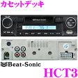 【只今エントリーでポイント11倍!!】Beat-Sonic ビートソニック HCT3 SD/USB/AUX対応 アンプ内蔵 FM/AM カセットデッキ 【懐かしの音源が車で楽しめる!!】